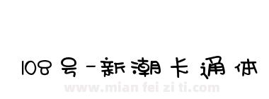 108号-新潮卡通体