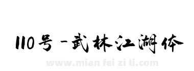 110号-武林江湖体
