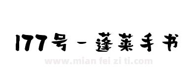 177号-蓬莱手书