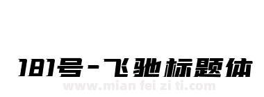 181号-飞驰标题体