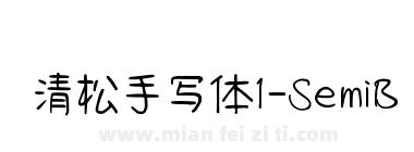 清松手写体1-SemiBold