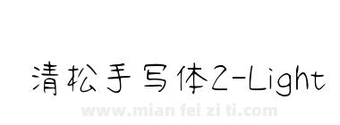 清松手写体2-Light