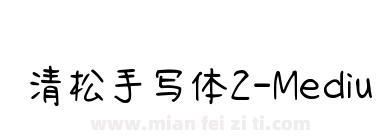 清松手写体2-Medium