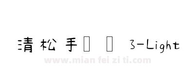 清松手写体3-Light
