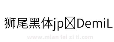 狮尾黑体jp-DemiLight
