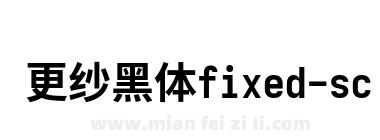 更纱黑体fixed-sc-bold