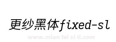 更纱黑体fixed-slab-j-italic