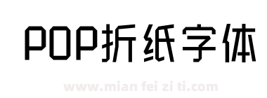 POP折纸字体