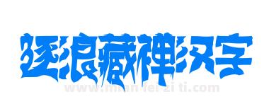 逐浪藏禅汉字