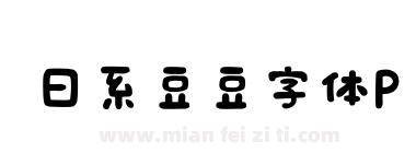 日系豆豆字体P