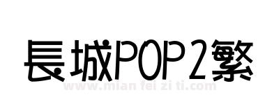 长城POP2繁