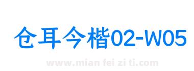 仓耳今楷02-W05