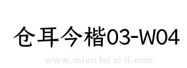 仓耳今楷03-W04