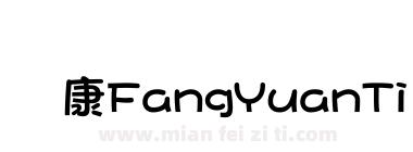 华康FangYuanTi-1