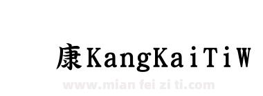 华康KangKaiTiW5-0-1