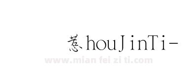 华康ShouJinTi-1