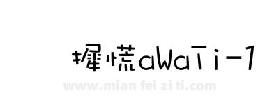 华康WaWaTi-1