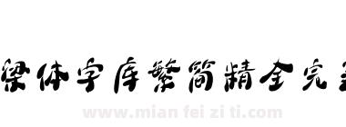 大梁体字库繁简精全完美版