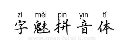 字魅拼音体