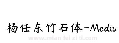 杨任东竹石体-Medium