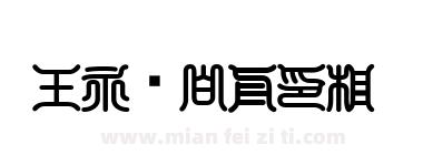 王永强白舟印相_0