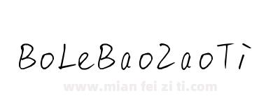 BoLeBaoZaoTi-2