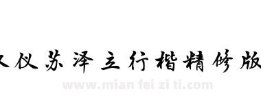 汉仪苏泽立行楷精修版W