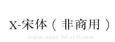 X-宋体(非商用)