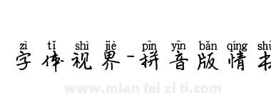 字体视界-拼音版情书