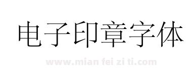 电子印章字体
