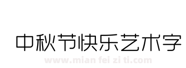 中秋节快乐艺术字