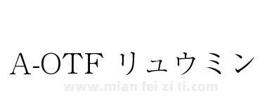A-OTF リュウミン Pr5