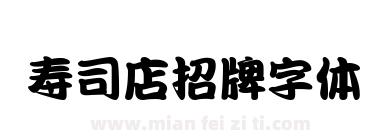 寿司店招牌字体
