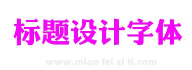标题设计字体