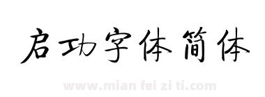 启功字体简体