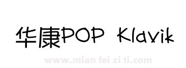 华康POP Klavika - Kelvin
