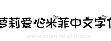 萝莉爱心米菲中文字体