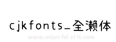 cjkfonts_全濑体