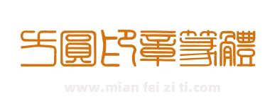 方圆印章篆体