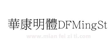 華康明體DFMingStd-W3