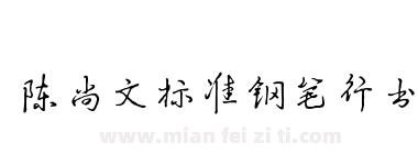 陈尚文标准钢笔行书