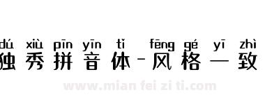 独秀拼音体-风格一致版