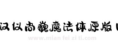 汉仪尚巍魔法体原版 W