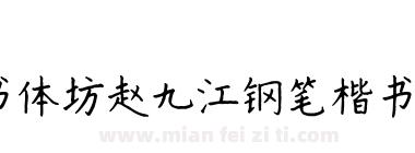 书体坊赵九江钢笔楷书体