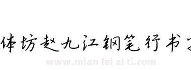 书体坊赵九江钢笔行书字体