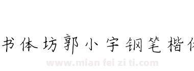 书体坊郭小宇钢笔楷体