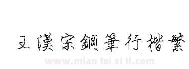 王漢宗鋼筆行楷繁