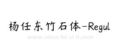 杨任东竹石体-Regular