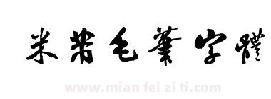 米芾毛笔字体