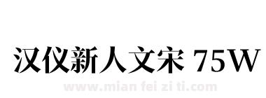 汉仪新人文宋 75W
